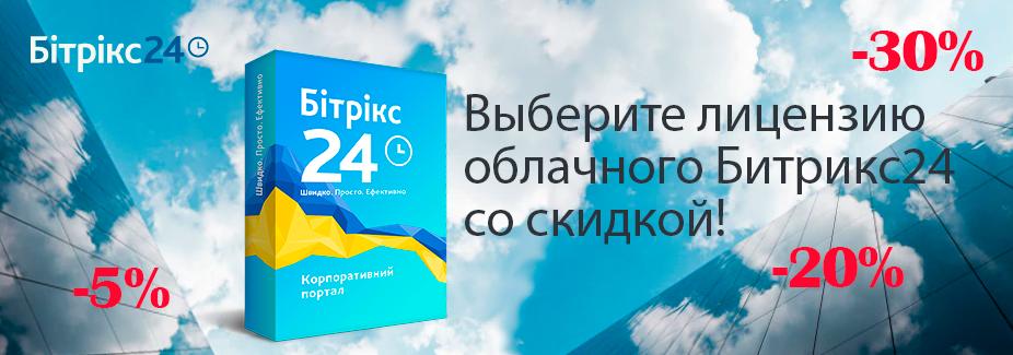 Новая система скидок на облачный Битрикс24