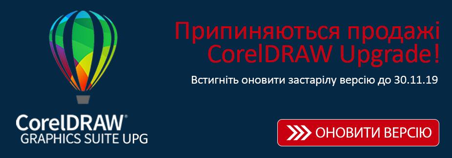 Припиняються продажі CorelDRAW Upgrade!