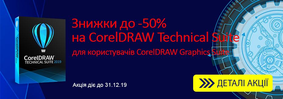 Знижки до -50% на CorelDRAW Technical Suite 2019 для користувачів CorelDRAW Graphics Suite!