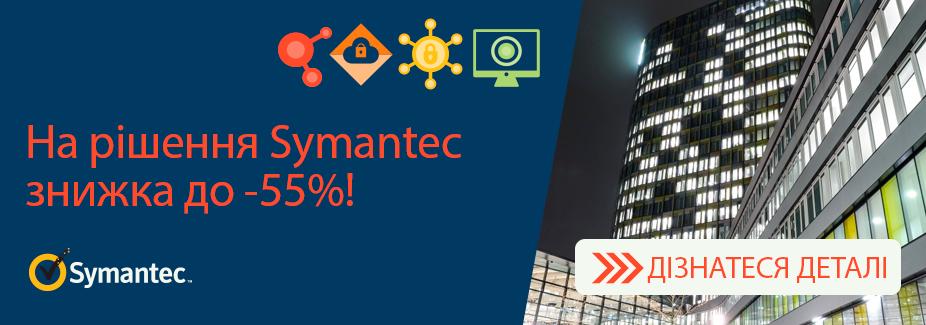 На популярні рішення Symantec діє знижка до -55%