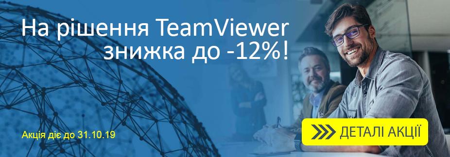 На рішення TeamViewer знижка до -12%!